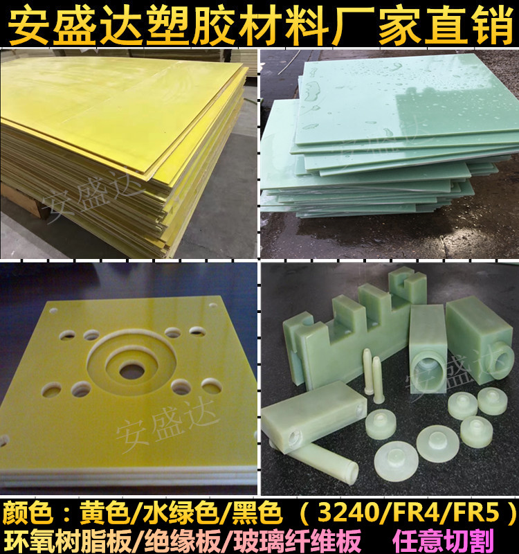 3240 epoxy board, insulation board, resin board, glass fiber board 0.3/0.5/1/2/3/4/5/6/10mm can be cut
