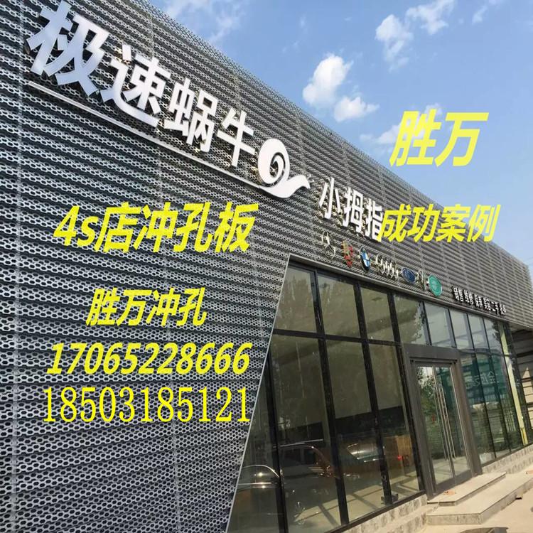 декоративный алюминиевый 4s сети автомобильных салонов сотовой сети наружные декоративные бить тарелки декоративные тарелки алюминиевый навесной стены