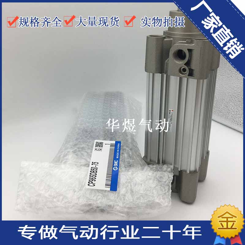 Factory direct selling SMC standard cylinder CP96SDB63-25758090145200 pneumatic cylinder