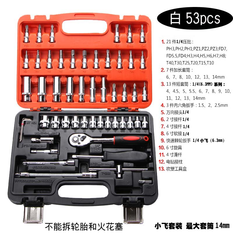 Fast spike sets repair tool sleeve box wrench wheel auto tools 94 auto repair kit steam boats