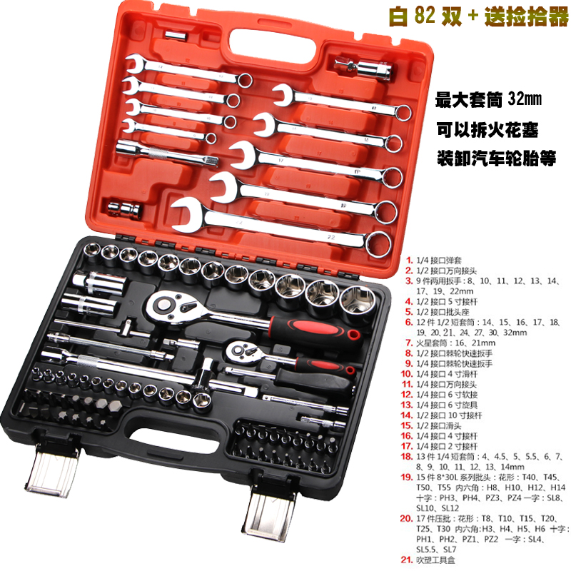 Auto repair tool, auto repair kit, 94 pieces sleeve size quick ratchet wrench sleeve, steam protection toolbox