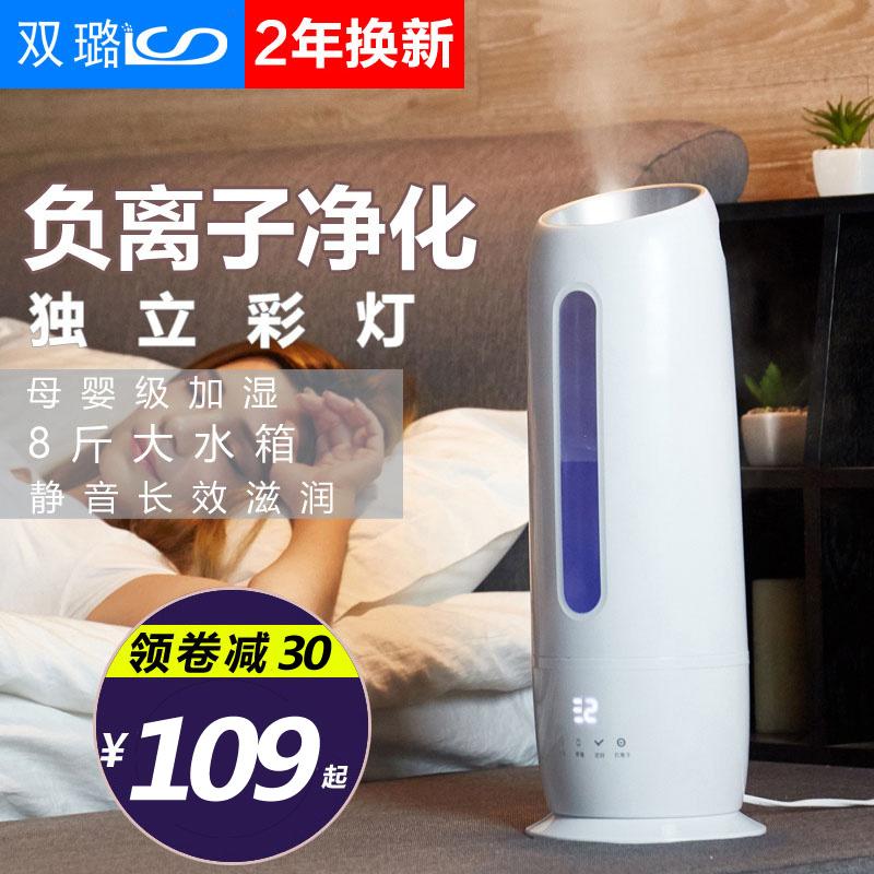 El aire acondicionado oficinas pequeñas habitaciones de gran capacidad de silenciar el Humidificador doméstico de purificación de aromaterapia