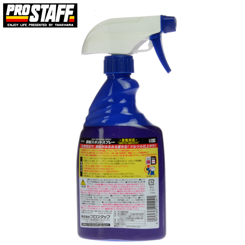 Japan basta car paint remover body iron rust remover to iron rust cleaning agent hub