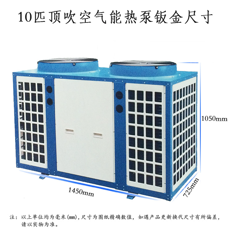 10P air to air heat pump, sheet metal heat pump shell, color heat pump shell factory direct to map customized