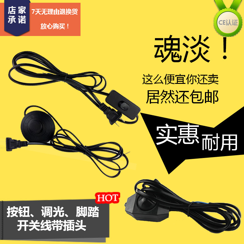 Package with plug light control button button switch, white black transparent desk lamp, wall lamp holder switch wire