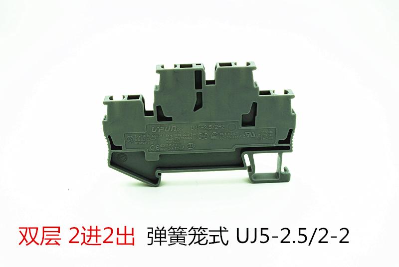 UJ5-2.5/2-2 Shanghai upun UPUN gaiola Dupla Mola Mola de 2 em 2 terminais