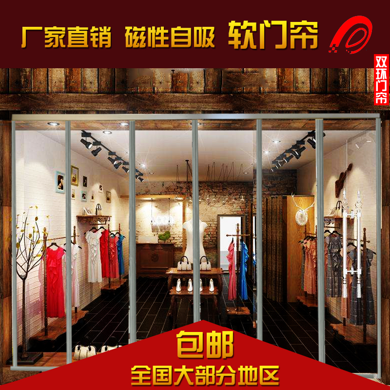 Winter and summer magnetic magnet self suction transparent plastic soft door curtain, PVC air conditioner partition, wind screen curtain
