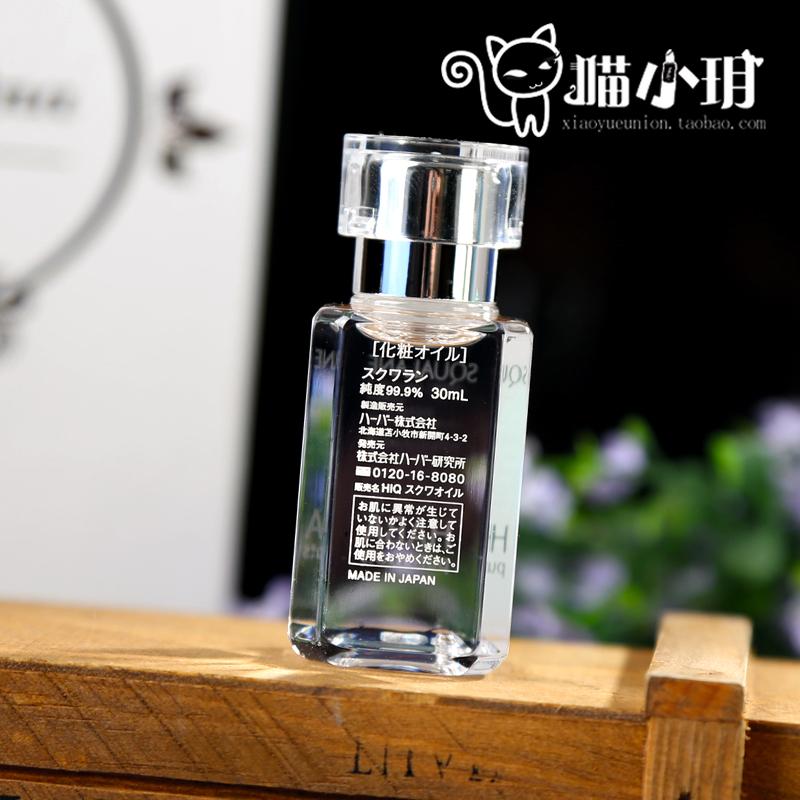 Η Ιαπωνία HABA χωρίς προσθήκη καρχαρίας - 521 ομορφιάς πετρελαίου ενυδατικό ευαίσθητο επισκευή μύες ισχύουν Λευκό 30 ml
