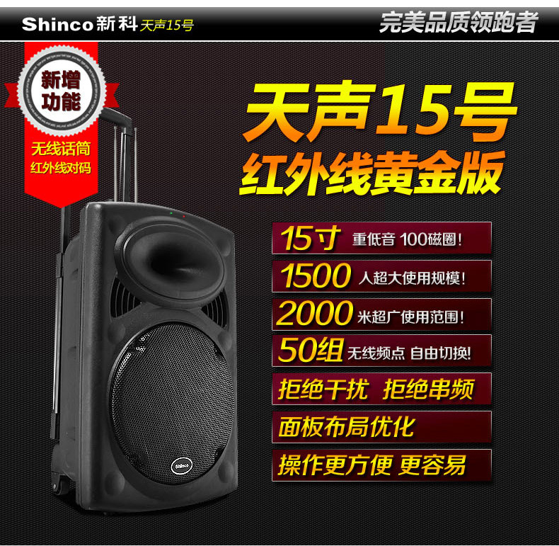 T515/ Tian Sheng 15 15 inch outdoor audio large power heavy bass pull rod type square dance battery box