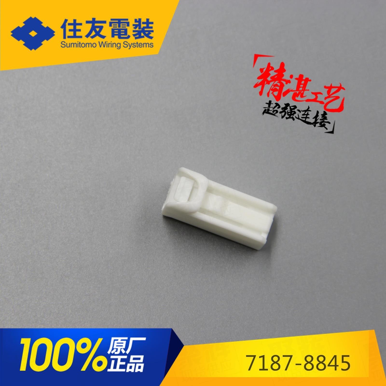 日本の住友コネクタプラグ7187-8845密封もとの工場の品質保証現物が急速に出荷