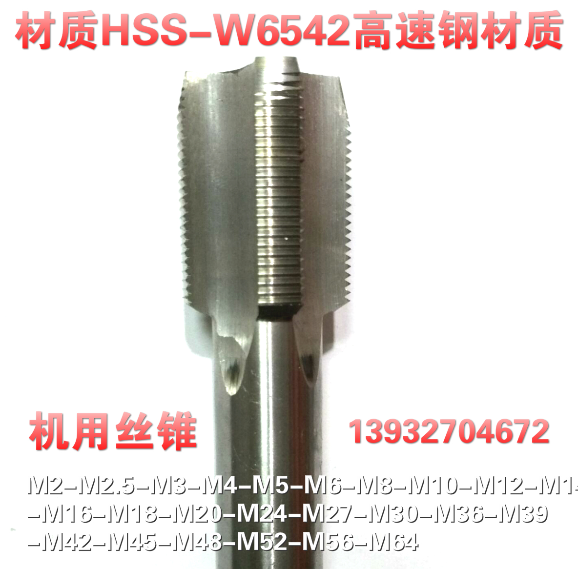 High quality fine tooth machine tap / tap 18*220*224252628303235*2/44*2