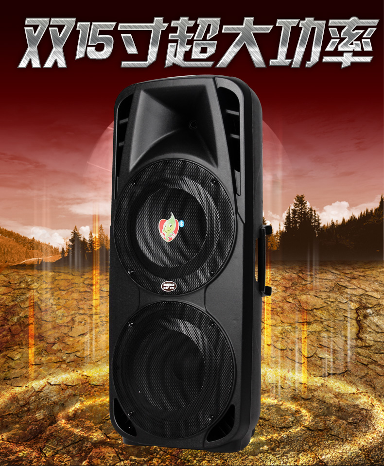 Han Sheng 920 double 15 inch outdoor audio large power battery portable square dance sound rod sound box
