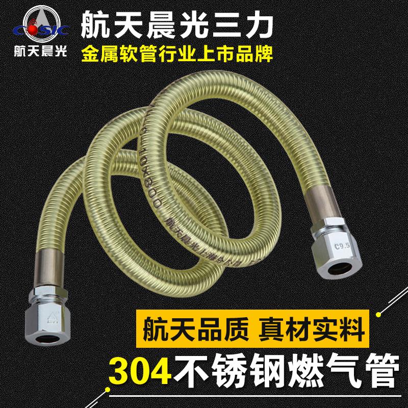 El día de mañana ondulado suave de metal inoxidable gas gas gas gas 管天然 agua caliente el tubo de carbón de navegación 4 30