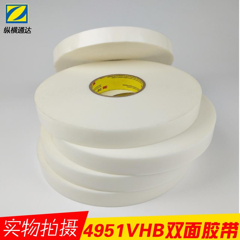 La nueva 3M4951VHB acrílico blanco de espuma de agua a baja temperatura sin rastro de repuestos pegar cinta adhesiva de doble cara