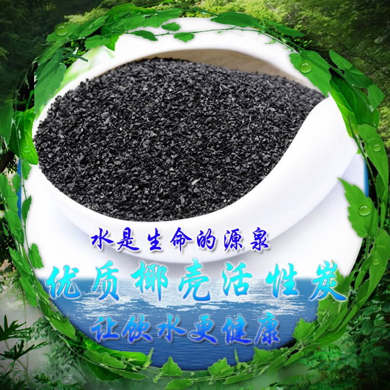 Water purification activated carbon, bulk drinking water, tap water, well water filtration, household water purifier, wine coconut shell carbon package