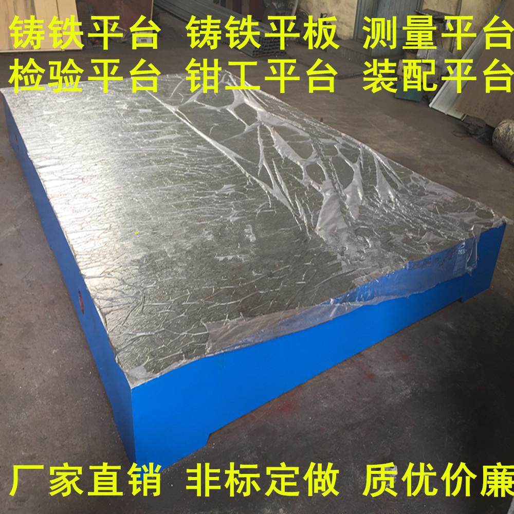 чугун, желязо, чугун плоска платформа тежка платформа по поръчка на специални чугун проверка кръстосани монтьор нитове платформа