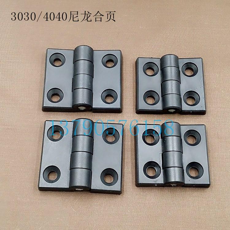 Special plastic hinge hinge 4040/3030 industrial aluminum plastic hinge nylon hinge hinge