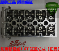 The new Buick Regal Hideo / Chevrolet / Cruze 1.6T engine cylinder head cylinder cover assembly
