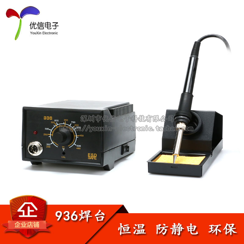 936 temperature regulating soldering iron soldering stand lead-free environmental protection soldering iron / maintenance constant temperature anti-static 936A welding platform / soldering iron rack