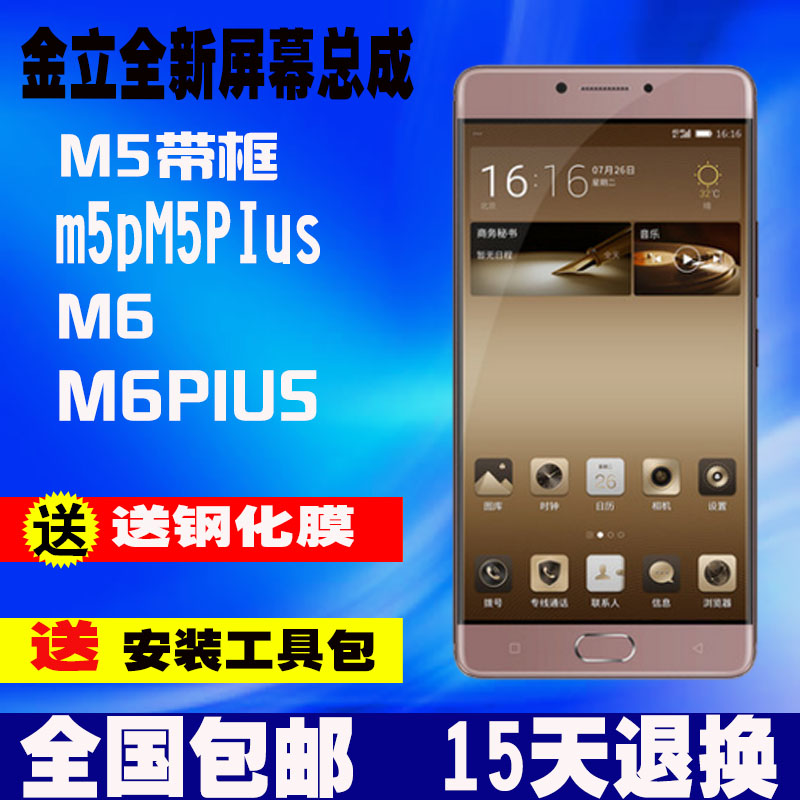Jin M5 display touch screen M5PLUS/GN8001 screen M6/GN8003 screen mobile phone inside and outside the integrated assembly
