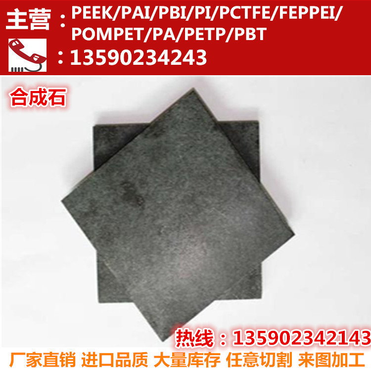 Synthesis of imported high-temperature synthetic stone / Stone / mold insulation board 23458101520mm zero shear