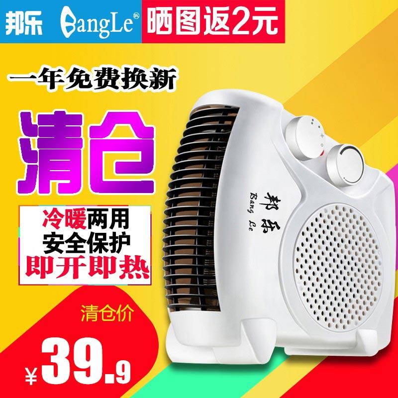Echte Musik - die energiesparenden heizung mini - warme Luft - Luft - Electro - fan Schnell heiß, heizung und kühlung MIT klimaanlage