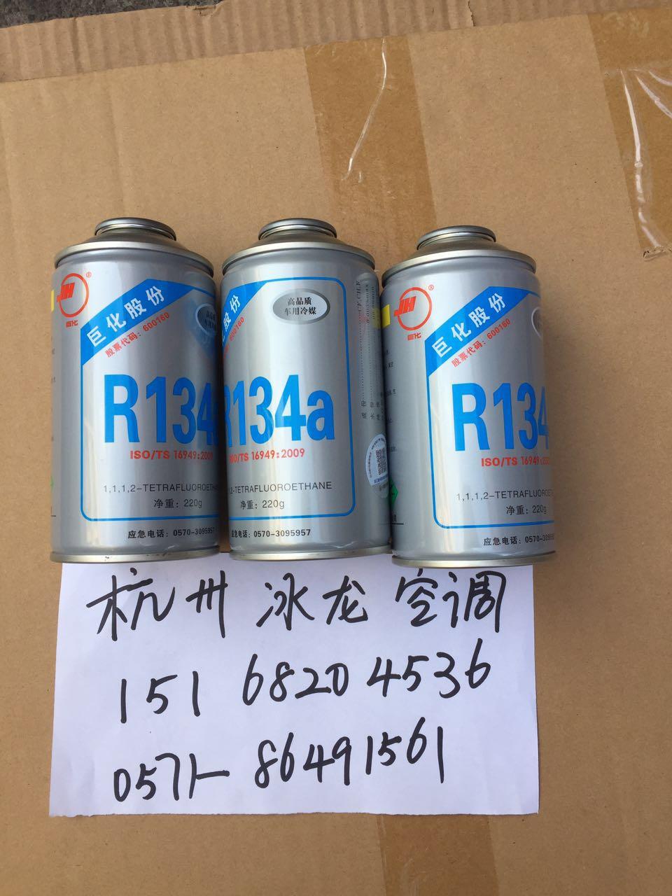 Juhua 220GR134A kältemittel juhua R134a kältemittel für auto - kältemittel juhua.