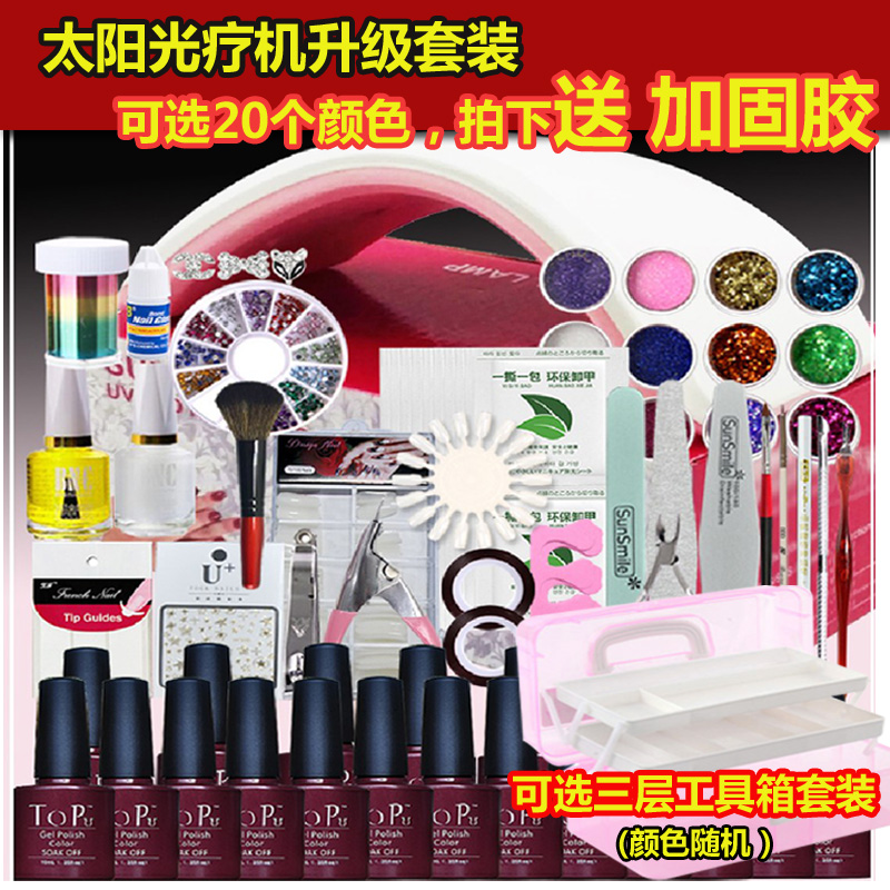 Beginner Nail Kit kit, nail nail glue, home shop, manicure set, phototherapy machine, lamp accessories