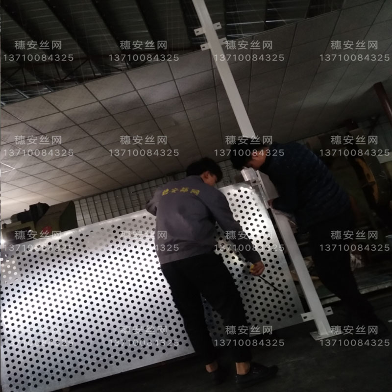 Galvanized punching plate metal hole metal plate installation protective isolation plate Panyu manufacturers customized direct wind shield