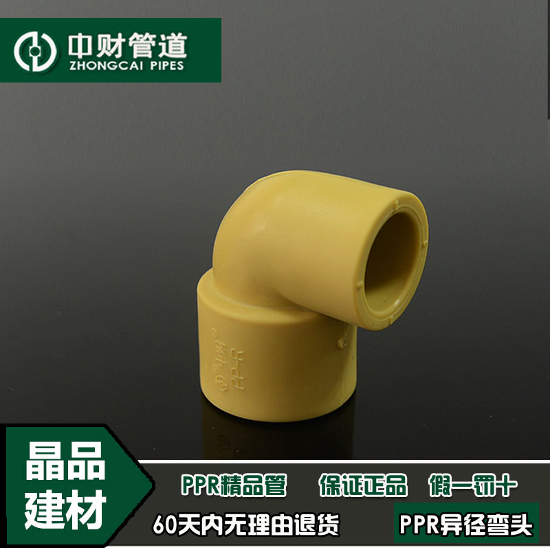 Tianlong PPR hot water pipe engineering 25 2032 2032 home accessories 25 reducing elbow