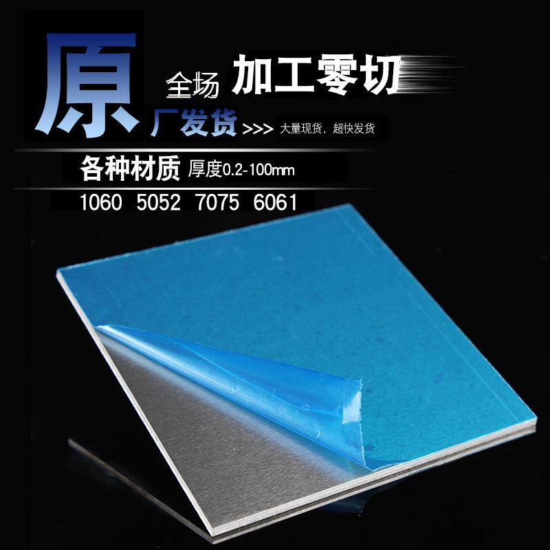 Sottili fogli di Alluminio in Lega di Alluminio, di spessore di personalizzazione 1mm-10mm piatto piatto di trasformazione di taglio Laser di Lavorazione Zero (