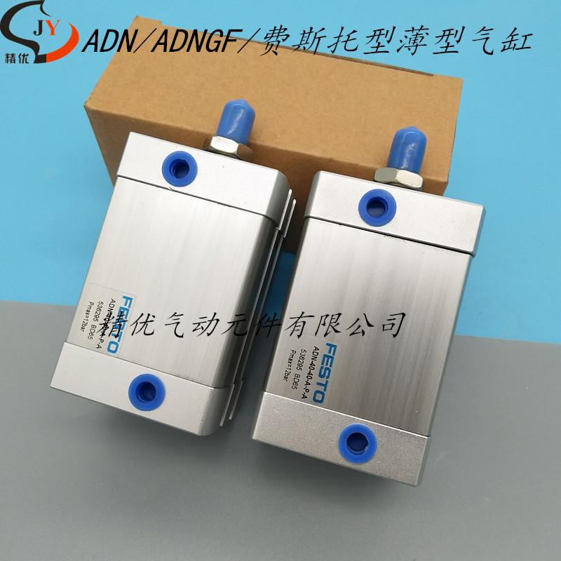 ADN/ADNGF/ACE32-5/10/15/20/25/30/35/40/45/100-A-P-A/ xi lanh