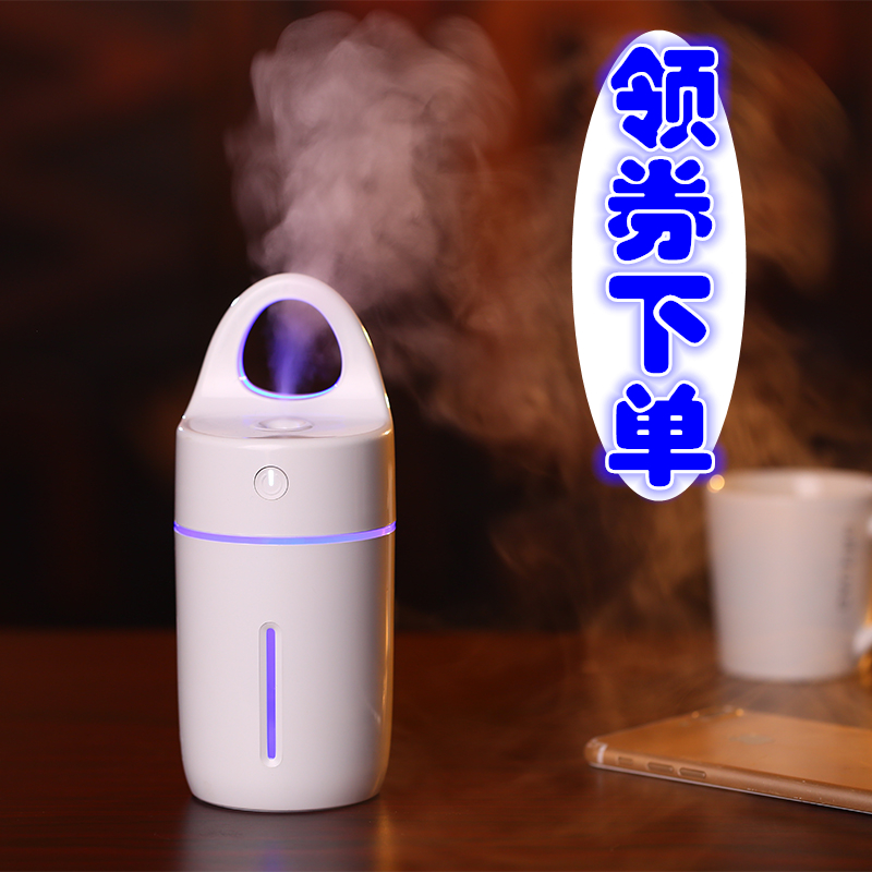 Humidifier mini office desk bedroom student dormitory small air portable USB vehicle vehicle