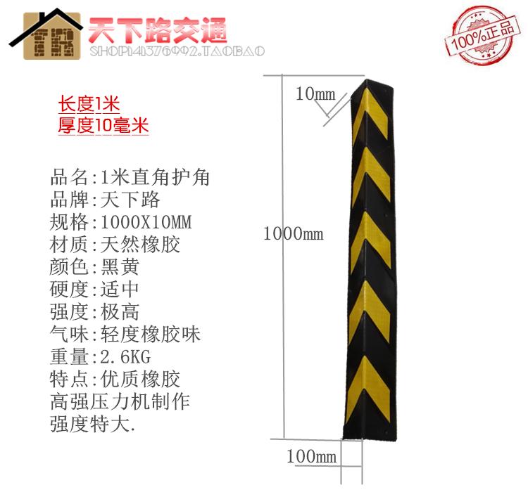 Rubber 100cm rubber 10mm corner corner reflective garage corner protector contour standard world road