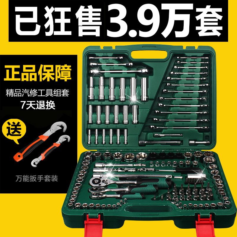 Universal sleeve wrench set, auto repair, car maintenance, vehicle mounted hardware toolbox, ratchet wrench