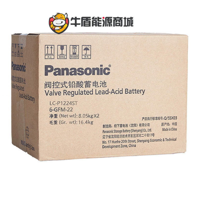 Maintenance free lead-acid battery, Panasonic LC-P1224ST12V24AHUPS power supply, EPS power battery