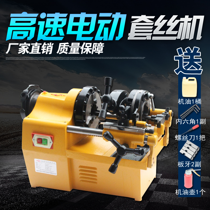 The multifunctional electric automatic light heavy galvanized pipe pipe threading machine 2/3/4 inch die