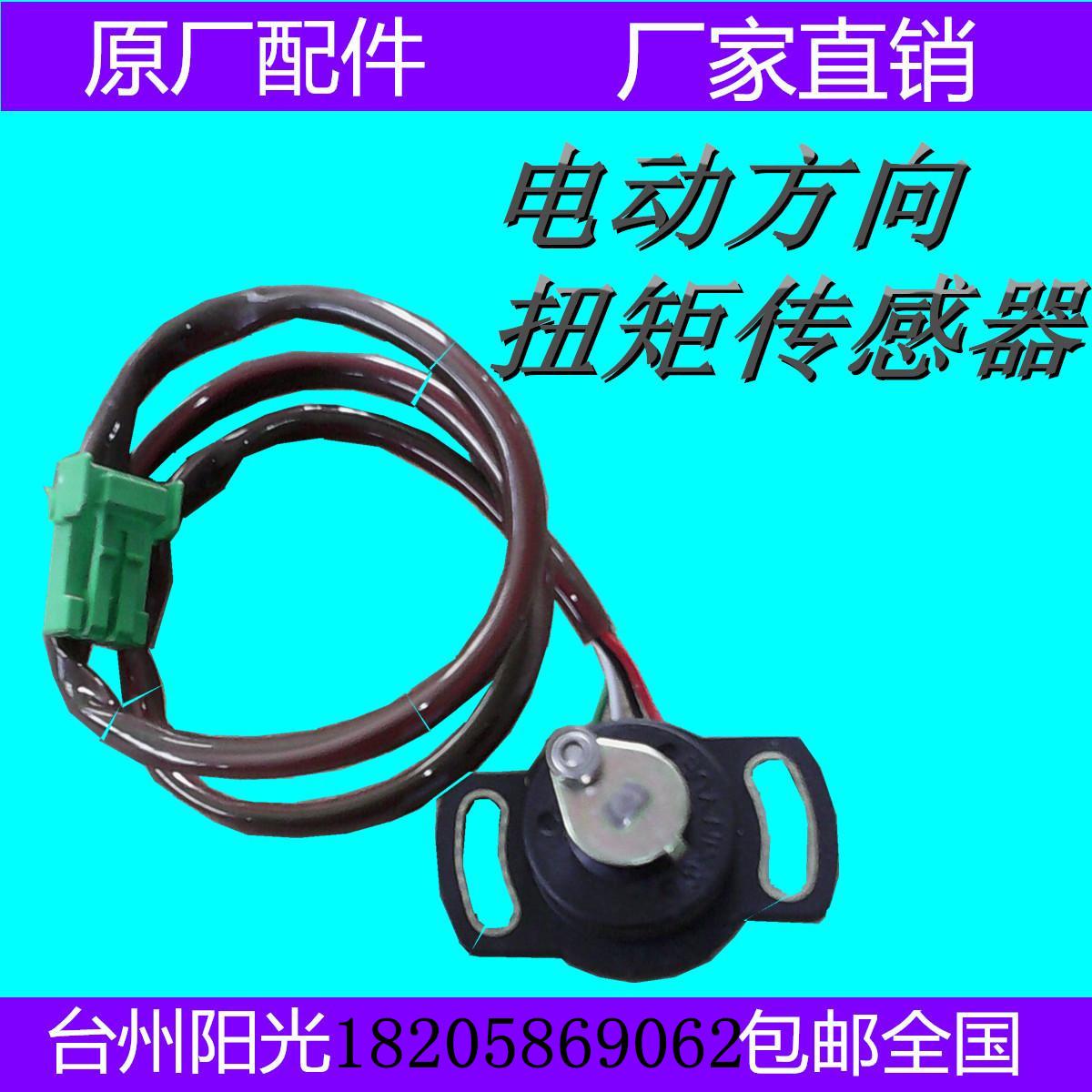 en elektronisk styrning mot bilar för att reparera eps - paketet - riktning.