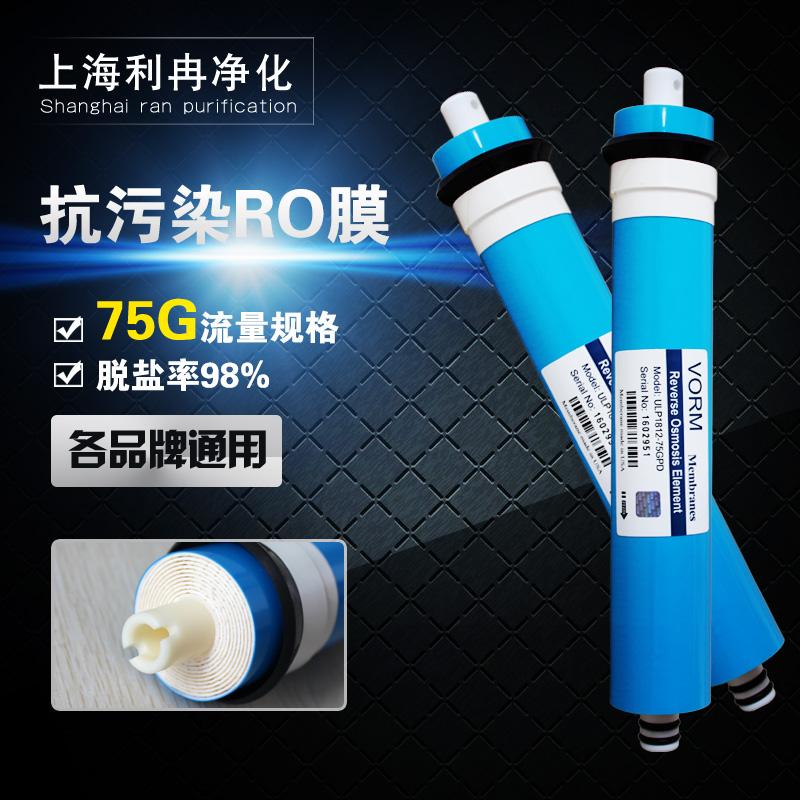 50G/75G/100G purificador de água ro Cartucho de membrana membrana de osmose reversa ro purificador de água doméstico geral.
