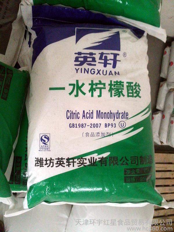 Food grade citric acid, citric acid, citric acid, scale removing lotus root bleaching equipment, rust remover, 25kg package