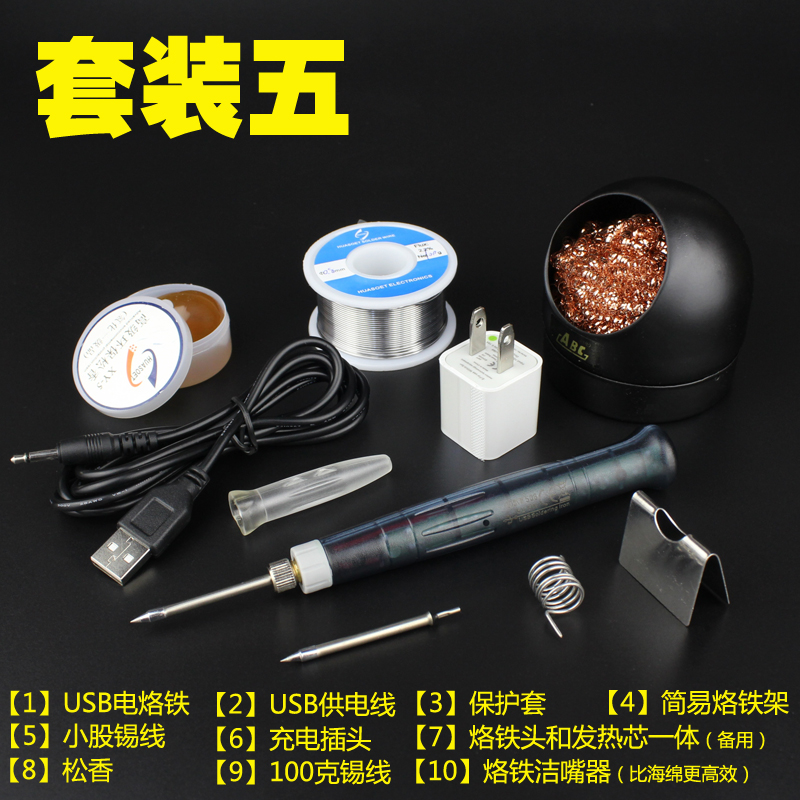 USB electric iron set welding pen, student mobile phone maintenance tin soldering tool, portable 5V8W outdoor