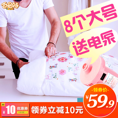 Vacuum Compression Bags 8 large storage bag 6-10/12 kg oversized cotton quilt extra large thickening