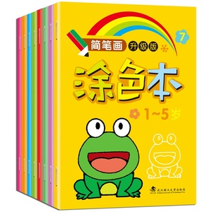 儿童涂色本幼儿园涂鸦本填色本绘画册宝宝学画画启蒙3-4-5-6岁