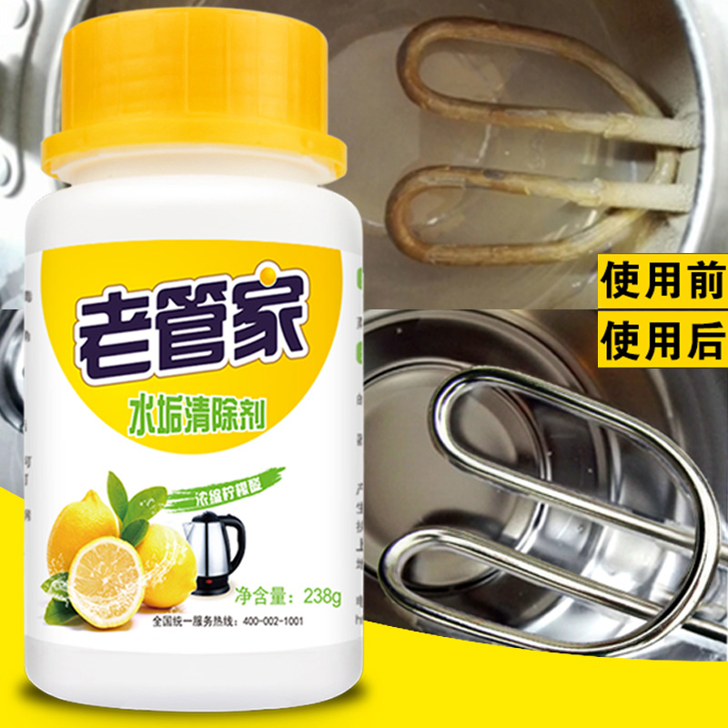 The old housekeeper citric acid cleaning detergent cleaner water dispenser family electric kettle hot water descaling