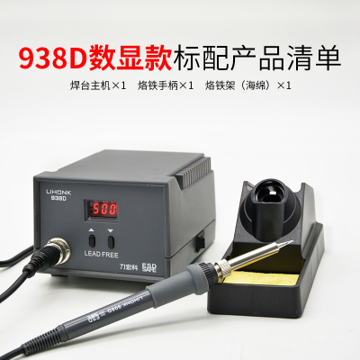 Electric iron constant temperature adjustable electric iron set 936 welding table 60W welding pen household iron welding tool