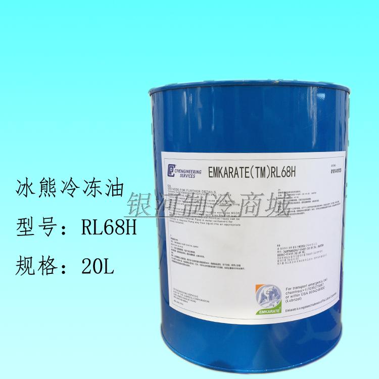 plats för tillhandahållande av olja för usa RL170H20L isbjörn köldmedium olja för kompressor