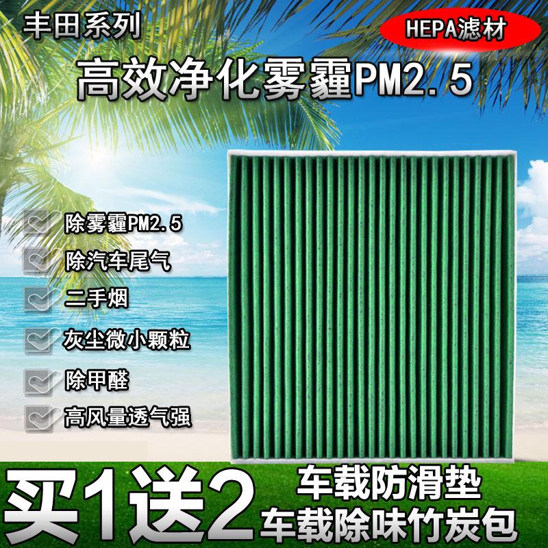 丰田・カムリカローラ滤清適用丰田・カローラハイランダー新鋭誌ヴィッツエアコンのフィルター