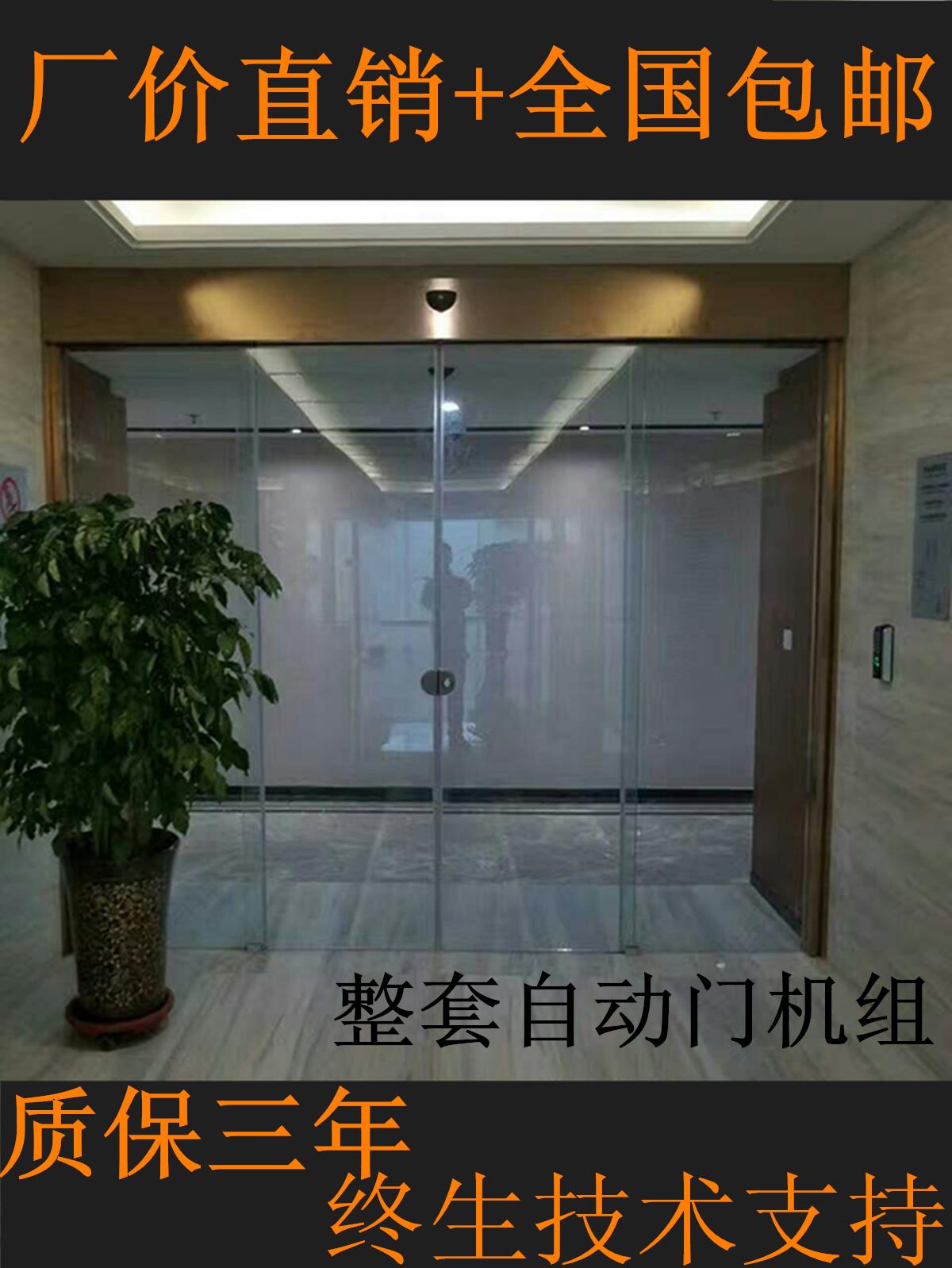 La puerta de vidrio de la puerta automática de equipos eléctricos de inducción de la puerta automática de la máquina principal de todo el conjunto de