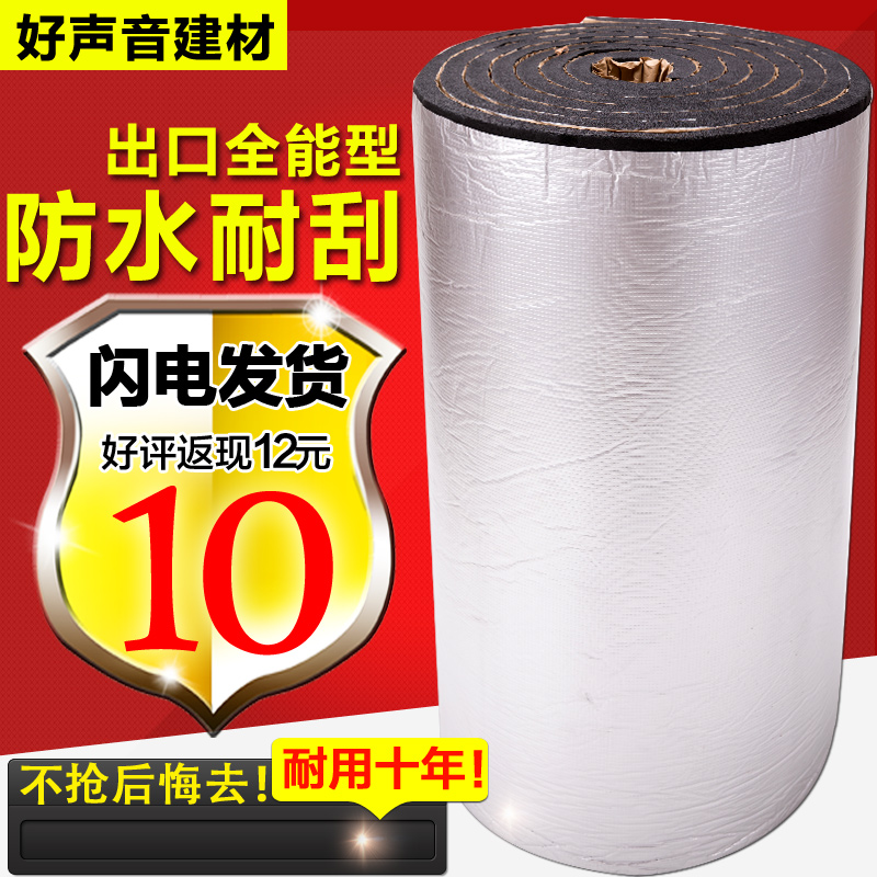 屋根絶縁綿陽保温綿不動自粘アルミ箔橡塑断熱板防火た屋上耐高温材料