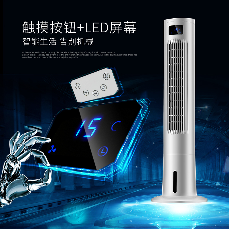 Cylindrical electric fan vertical tower fan cooling type cooling fan with remote landing home baby mute fan